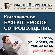 Консультации бухгалтеров тверь льготы инвалидам 2 группы при регистрации ип