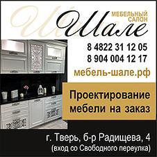 9d660bd5b Мебельные магазины, продажа мебели в Твери — адреса, телефоны ...