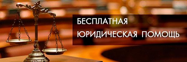 Бесплатная юридическая консультация в тверской области